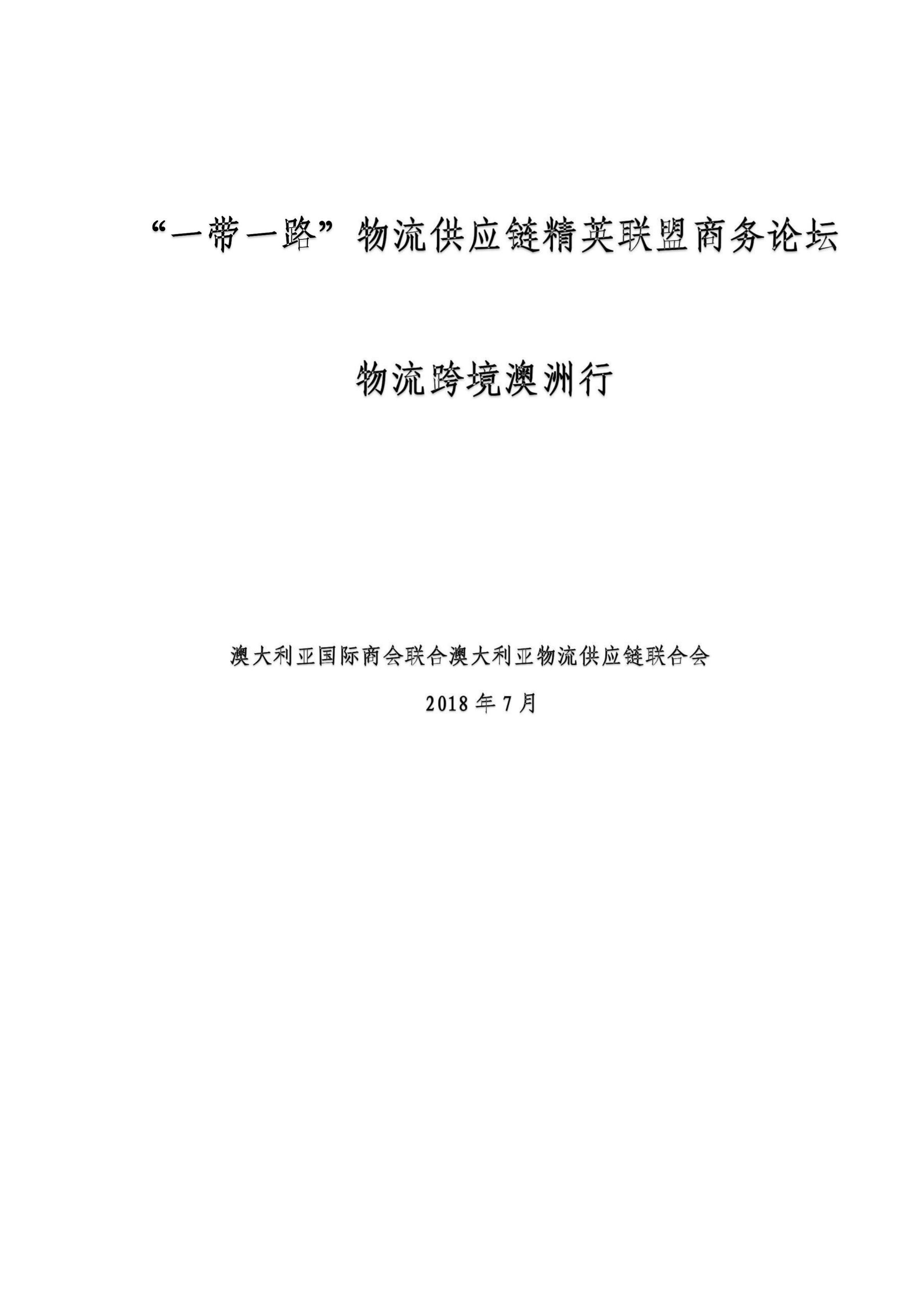 """""""一带一路""""物流供应链精英联盟商务论坛简介及报名表_00.png"""