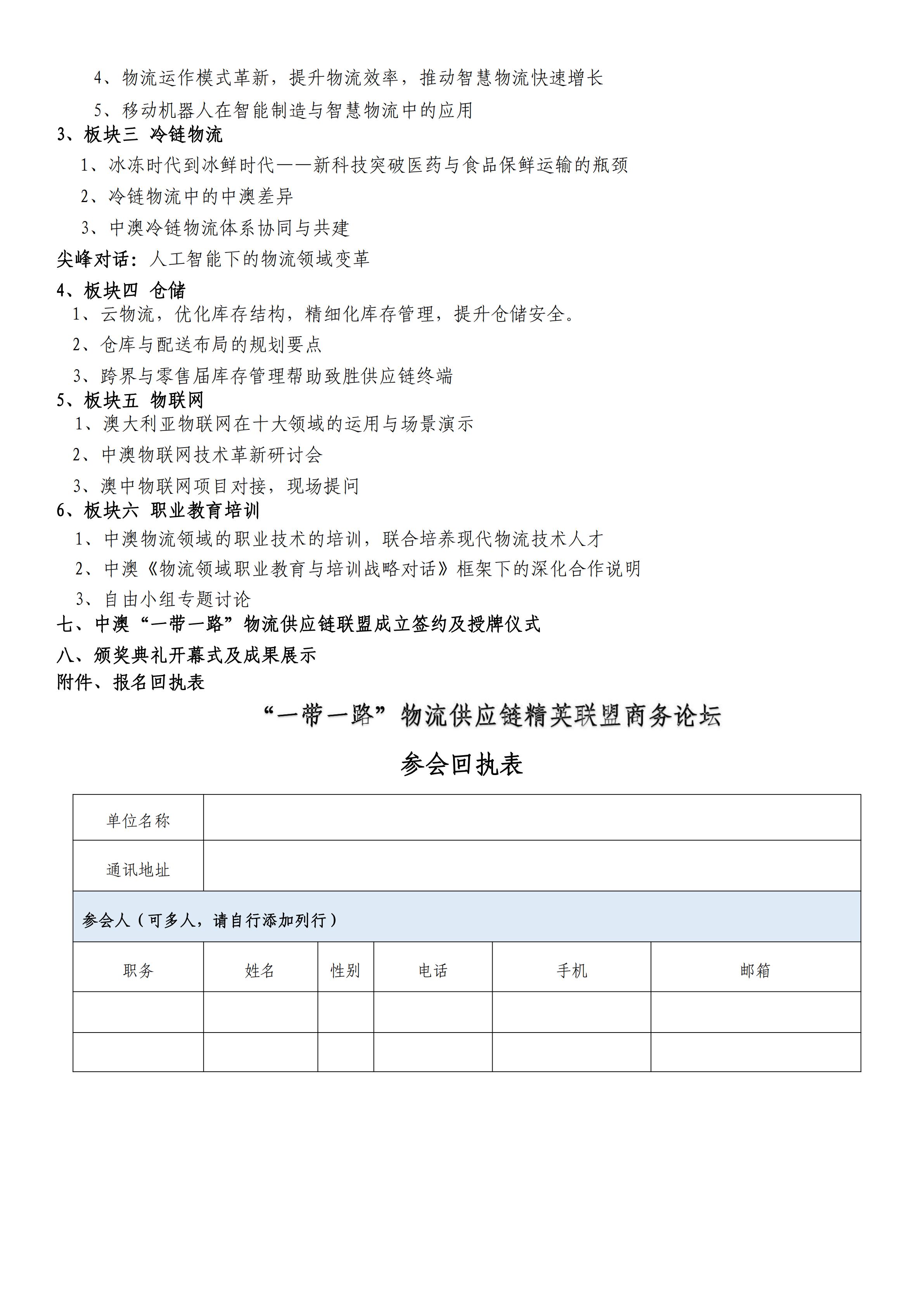 """""""一带一路""""物流供应链精英联盟商务论坛简介及报名表_02.png"""