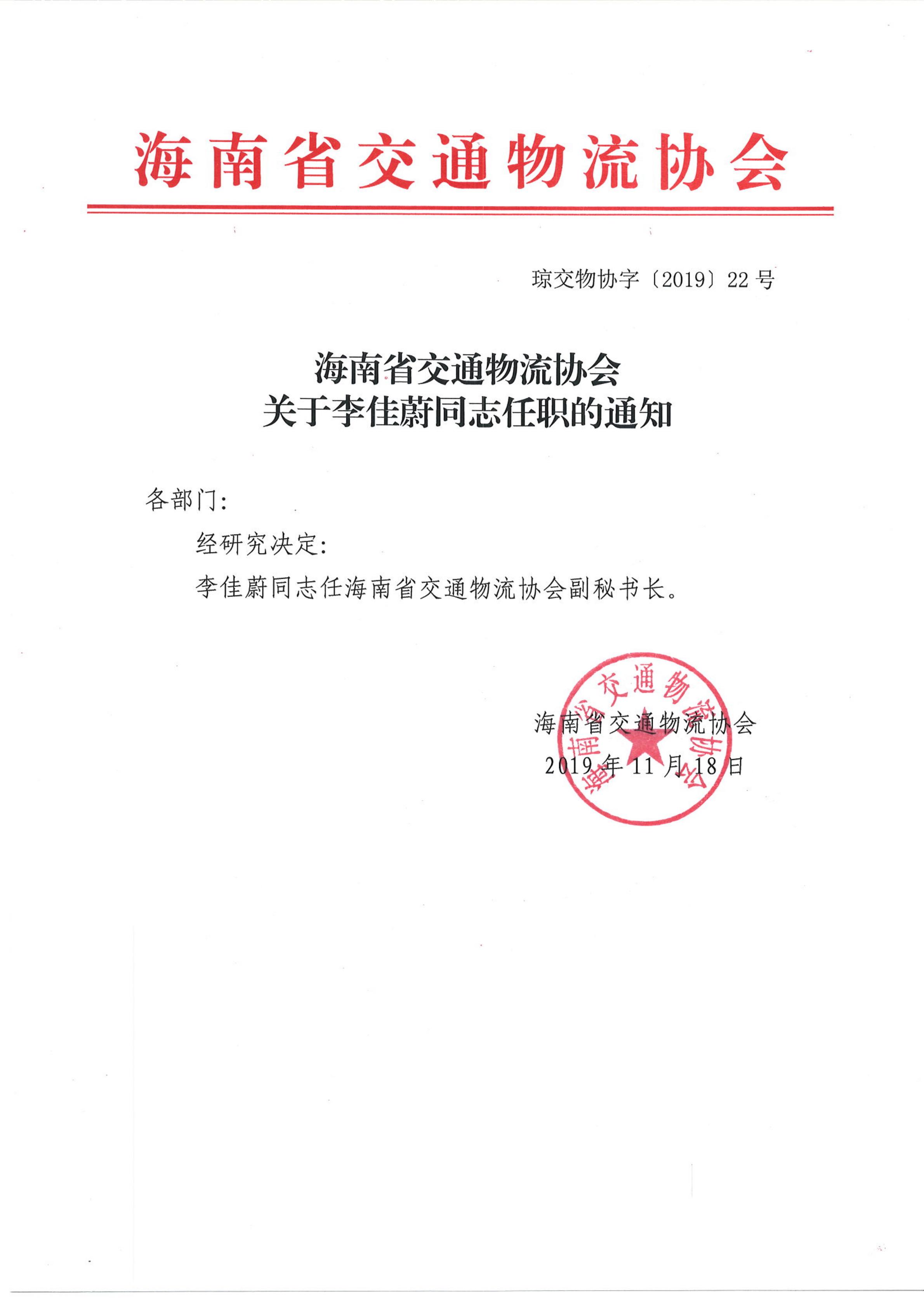 海南省交通物流协会关于李佳蔚同志任职的通知_00.png