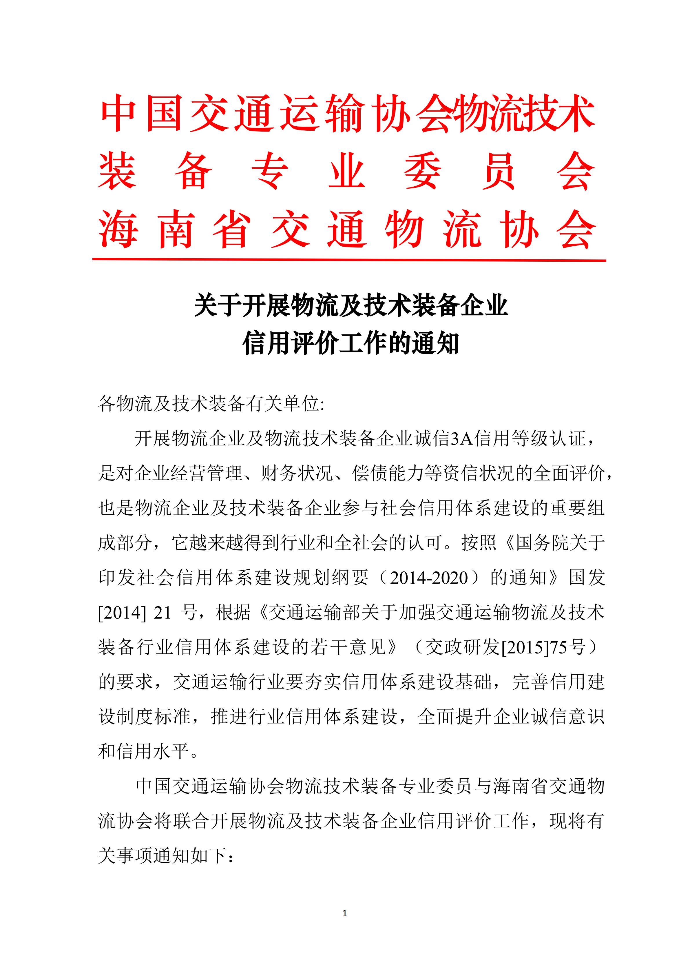 关于开展物流及技术装备行业信用评价工作的通知(2020.4.17)(1)_00.png