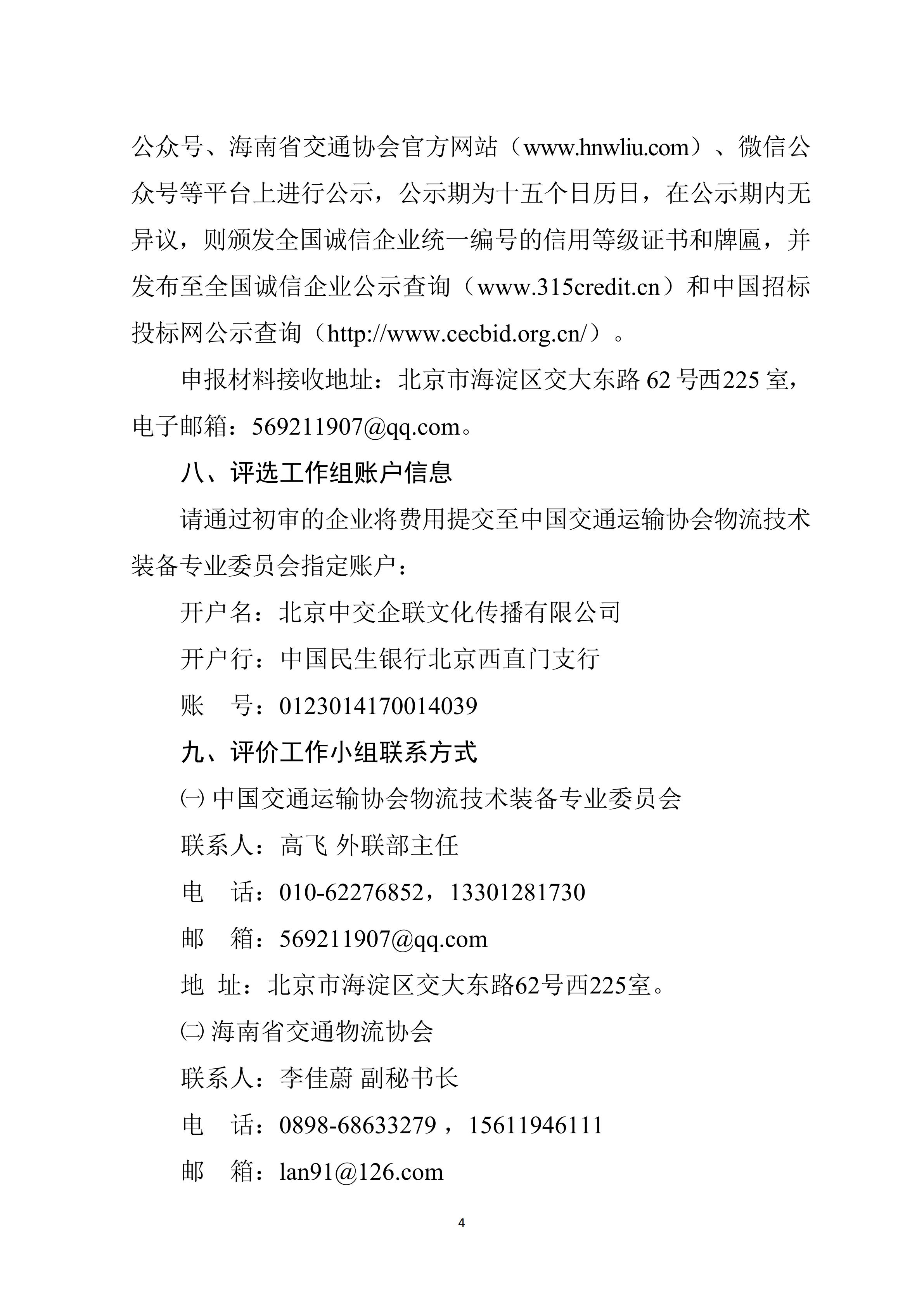 关于开展物流及技术装备行业信用评价工作的通知(2020.4.17)(1)_03.png