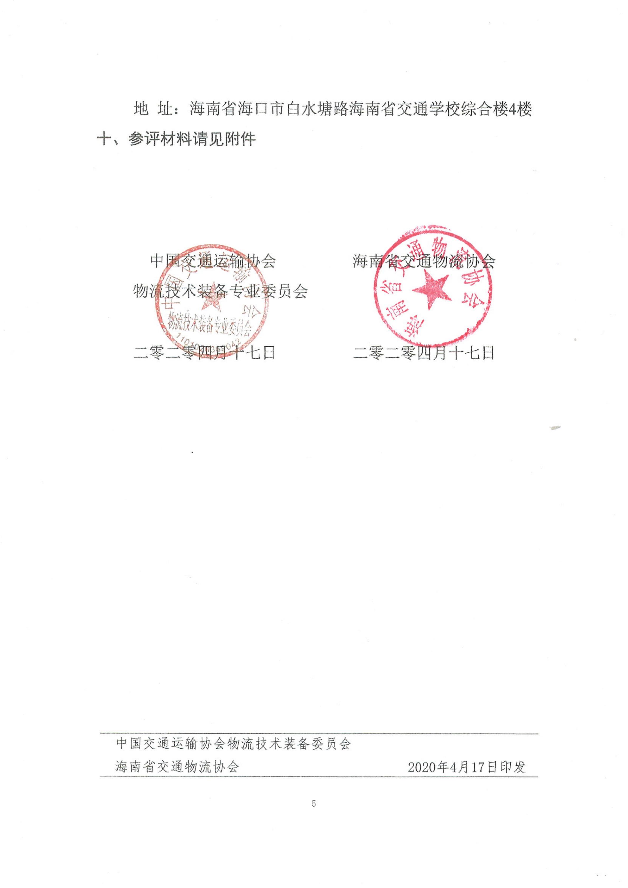 关于开展物流及技术装备行业信用评价工作的通知(2020.4.17)(1)_04.png
