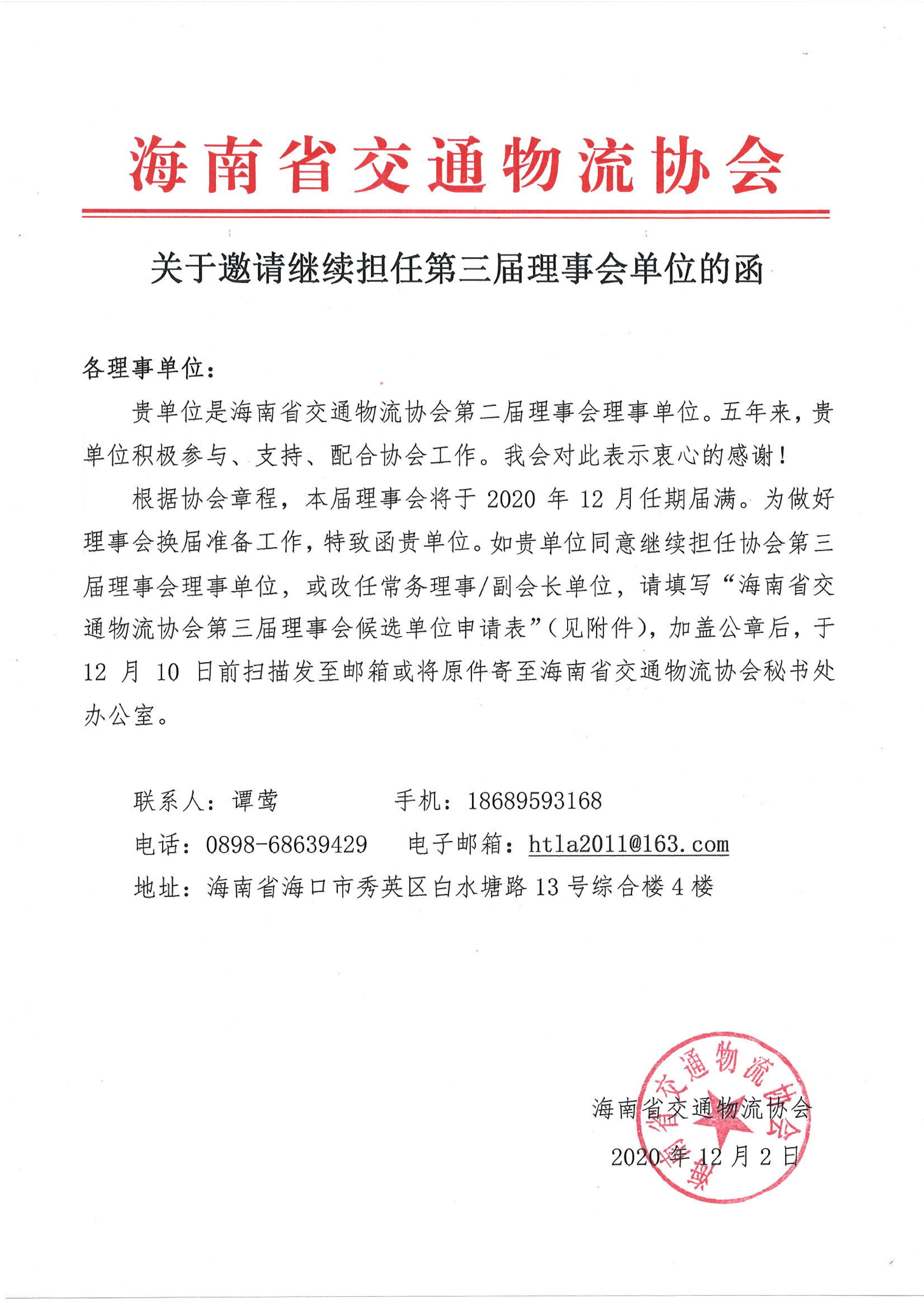 关于邀请继续担任第三届理事会单位的函_00.jpg