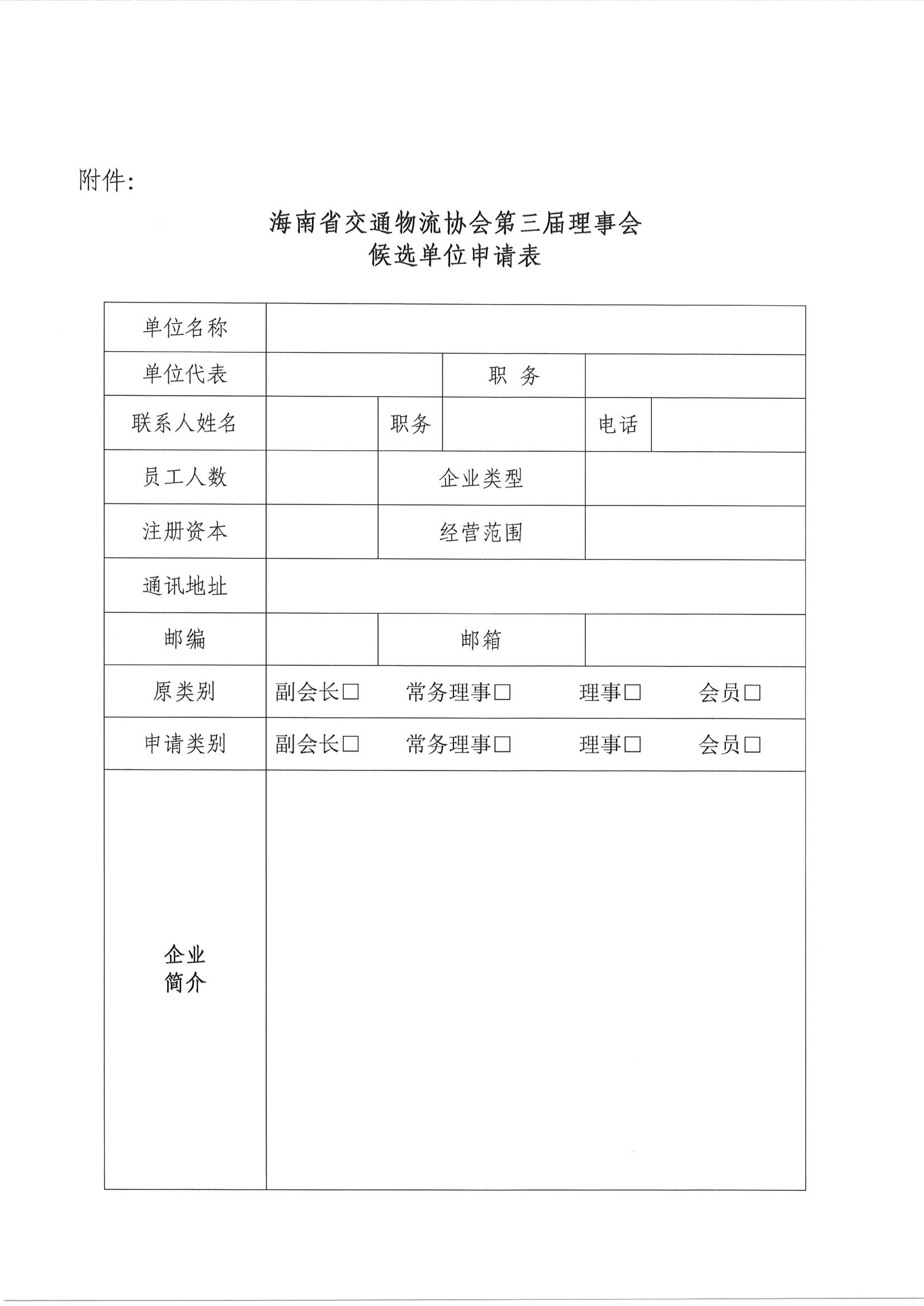 关于邀请继续担任第三届理事会单位的函_01.jpg
