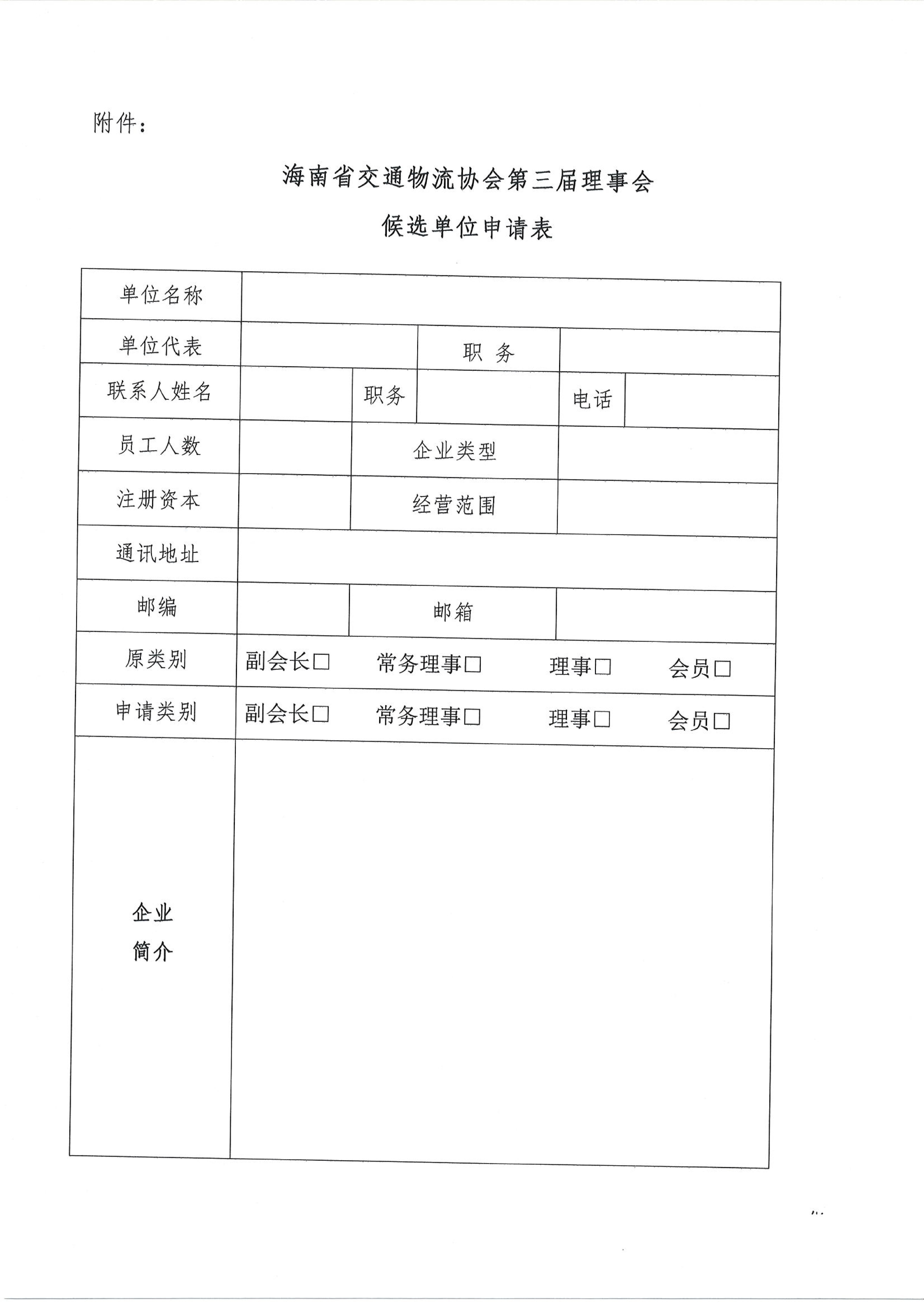 关于邀请加入第三届理事会理事候选单位的函_01.jpg