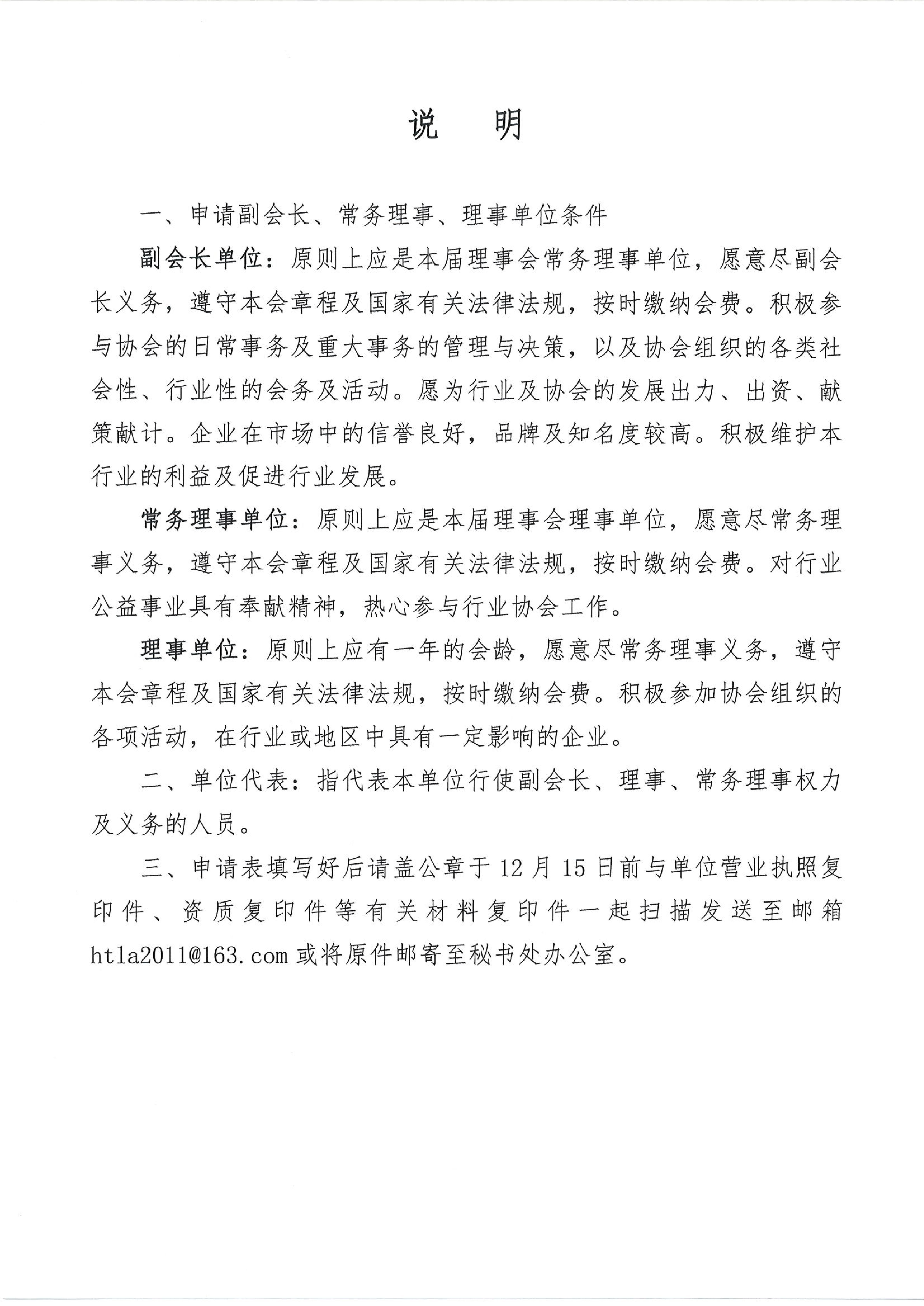 关于邀请加入第三届理事会理事候选单位的函_03.jpg